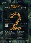 감성적 호랑이 보호구역 2차 호랑이 융합세미나 안내 포스터