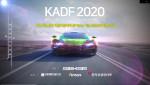 차세대융합기술연구원 KADF 2020 온라인포럼이 성황리 마무리됐다