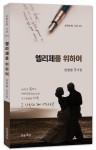 천영필 사랑 서사시집 '엘리제를 위하여' 표지, 128페이지, 정가 1만원