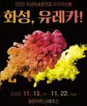 2020 화성예술플랫폼 아카이브展 '화성, 유레카!'가 11월 13일부터 22일까지 진행된다
