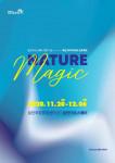 동탄아트스퀘어 개관 기념 화성 미디어아트 프로젝트 NATURE MAGIC展 안내 포스터