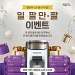 데이데이비쥬 인스타그램 '일팔만팔' 이벤트