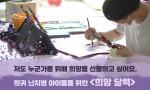 희당달력 캠페인을 위하여 재능기부 해준 지훈이(가명)