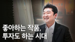 열매컴퍼니 김재욱 대표