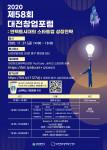 제58회 대전창업포럼 안내 포스터