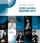 '2021 경영전략 컨퍼런스'가 12월 4일 열린다