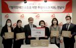 10월 28일 서울 중구 사랑의달팽이 회의실에서 이상학 KT&G 지속경영본부장(왼쪽에서 세 번째), 김민자 사랑의달팽이 회장(오른쪽에서 세 번째)이 참석해 전달식 기념 촬영을 하고 있다