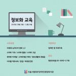 서울시립북부장애인종합복지관 정보화 교육 안내 포스터