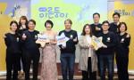 대한신생아학회가 이른둥이 가족과 의료진이 함께하는 제9회 이른둥이 희망찾기 기념식 트윙클 페스티벌을 온라인 중계로 개최했다