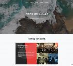 열매나눔재단이 구축한 '사회적기업 브릿지 프로젝트' 성과공유 온라인 플랫폼