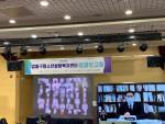 2020년 강동구청소년상담복지센터·강동구청소년지원센터 꿈드림 성과보고회가 온라인으로 진행되었다