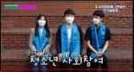 서울특별시 청소년의회의 청소년들이 챌린지에 참여하고 있다