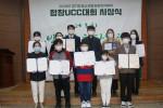 경기도청소년방과후아카데미가 UCC 합창대회 시상식을 성황리에 개최했다