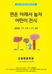 조병화문학관이 개최하는 편운 아래서 놀자 어린이 전시 포스터