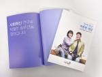 따뜻한동행 사회성과 보고서 따뜻한동행 10년 이야기 표지