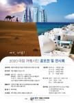 2020년 아랍 여행사진 공모전 포스터