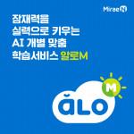 미래엔이 학원용 인공지능 기반 수학 학습 서비스 알로M을 론칭했다