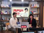 직접판매공제조합이 유튜브로 생중계한 더블유인사이츠 김미경 대표 강연이 약 1700여명이 참여한 가운데 성황리에 진행됐다