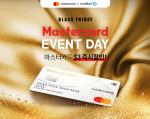 마스터카드가 올 연말까지 해외 직접구매 고객을 대상으로 배송비 할인 이벤트를 진행한다