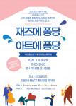 재즈퐁 프로젝트 포스터