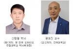 왼쪽부터 신명철 박사, 윤대진 교수