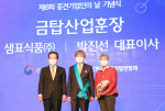 왼쪽부터 정세균 국무총리, 박진선 샘표식품 대표, 박진선 대표의 부인 고계원 여사가 시상식을 갖고 기념촬영을 하고 있다