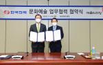 왼쪽부터 한전 김종갑 사장과 예술의전당 유인택 사장이 업무 협약을 체결하고 기념촬영을 하고 있다