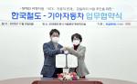왼쪽부터 신동수 기아자동차 경영전략실장, 김양숙 한국철도공사 미래전략실장이 업무 협약을 체결하고 기념 촬영을 하고 있다