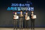 오른쪽 두번째의 김종서 아톤 대표와 왼쪽 두번째의 조홍래 중소기업기술혁신협회장이 서울 중소기업중앙회에서 열린 '제7회 행복한 중기경영대상'에서 기념 촬영을 하고 있다