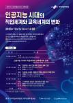 제75차 인재개발(HRD) 정책포럼 포스터