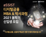 aSSIST 경영대학원이 디지털 금융대학원 석·박사과정 입학 설명회를 개최한다