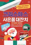 마르시스에듀의 '크리스마스 사은품 대잔치' 포스터