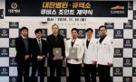 대찬병원과 큐렉소가 연구 개발 성공 후 공식 계약식을 개최했다