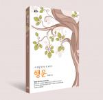 '내 삶을 바꾸는 굿 라이프 행운' 표지