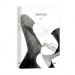 그늘의 인간, 바른북스 출판사, 이훈보 지음, 1만3000원