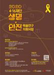 2020 4·16재단 생명안전 학술연구 지원사업 포스터