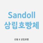 Sandoll 삼립호빵체 타이틀