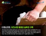 티젠소프트가 경기도 이천시에 동영상 솔루션 구축을 완료했다