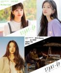 tvN 토·일드라마 '스타트업' OST, 수지의 'My Dear Love'·케이시의 '날 사랑한 처음의 너로 돌아와' 발매(사진제공: 게스, 매니지먼트 숲, 넥스타엔터테인먼트, 뮤직버디, 블렌딩)
