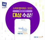 벼룩시장구인구직이 스마트앱어워드 2020에서 취업정보분야 대상을 수상했다