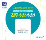 벼룩시장부동산이 '스마트앱어워드 2020'에서 전문정보분야 최우수상을 수상했다.