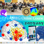 QEEG 정량화뇌파 온라인코스 국제 자격과정 정규 과정