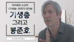 영화 '기생충' 번역가 달시 파켓 인터뷰 영상 썸네일
