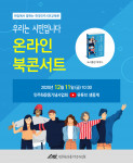 '우리는 시민입니다' 출판기념 온라인 북콘서트 웹포스터