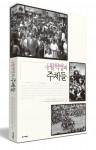 4월혁명 60주년을 맞아 민주화운동기념사업회에서 펴낸 도서 '4월혁명의 주체들' 표지