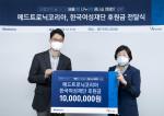 8일 오전 메드트로닉코리아 본사에서 메드트로닉코리아 유승록 전무와 한국여성재단 장필화 이사장이 참석한 가운데 후원금 전달식이 열렸다