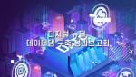 디지털 뉴딜의 핵심 사업 '데이터 댐' 사업 성과 보고회가 온라인을 통해 개최됐다
