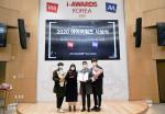 파인애플피티엘이 '아이어워즈 2020'에서 전문의료분야 최우수상을 수상했다