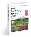 2021년 서울아파트, 大폭락이 시작된다!, 엘리엇 지음, 288쪽, 3만5000원