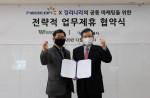 왼쪽부터 기념 촬영 중인 강원주 웹케시 대표와 신동선 웬진 대표